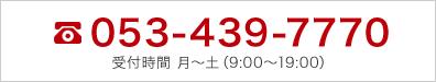 電話:053-439-7770 受付時間 月~土(9:00~19:00)