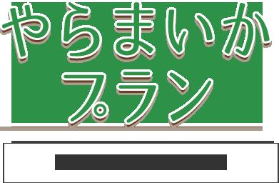 やらまいかプラン YARAMAIKA PLAN